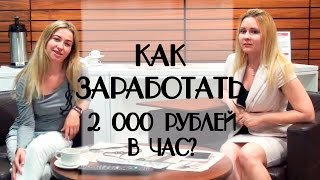 2 000 Рублей в Час. Быстрые Деньги. как Заработать Быстрые Деньги на Прямых Продажах?