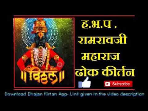 Dhok maharaj (full kirtan) काला kirtan ह भ प रामरावजी  महाराज  ढोक