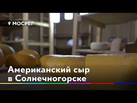 Американец хочет открыть магазин авторских сыров в Солнечногорске