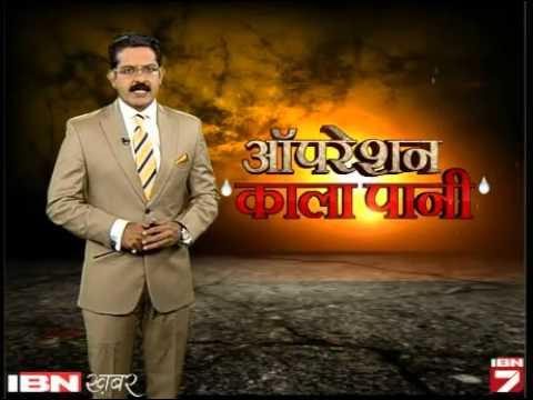 Operation Kala Pani: Camera Me Kaid Hua Delhi Ka Pani Mafia