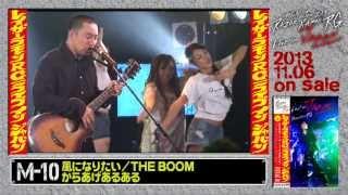 レイザーラモンRGがついにセカンドDVDをリリース! 「Live in Japan」 D...