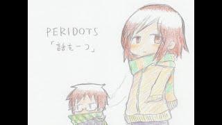 peridots - 話を一つ