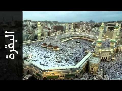 Abdul Aziz Az Zahrani Surah Al Baqara Soothing Recitation