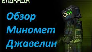 Блокада Вк-Миномет и Джавелин+Обновление!