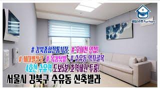 서울시 강북구 수유동신…
