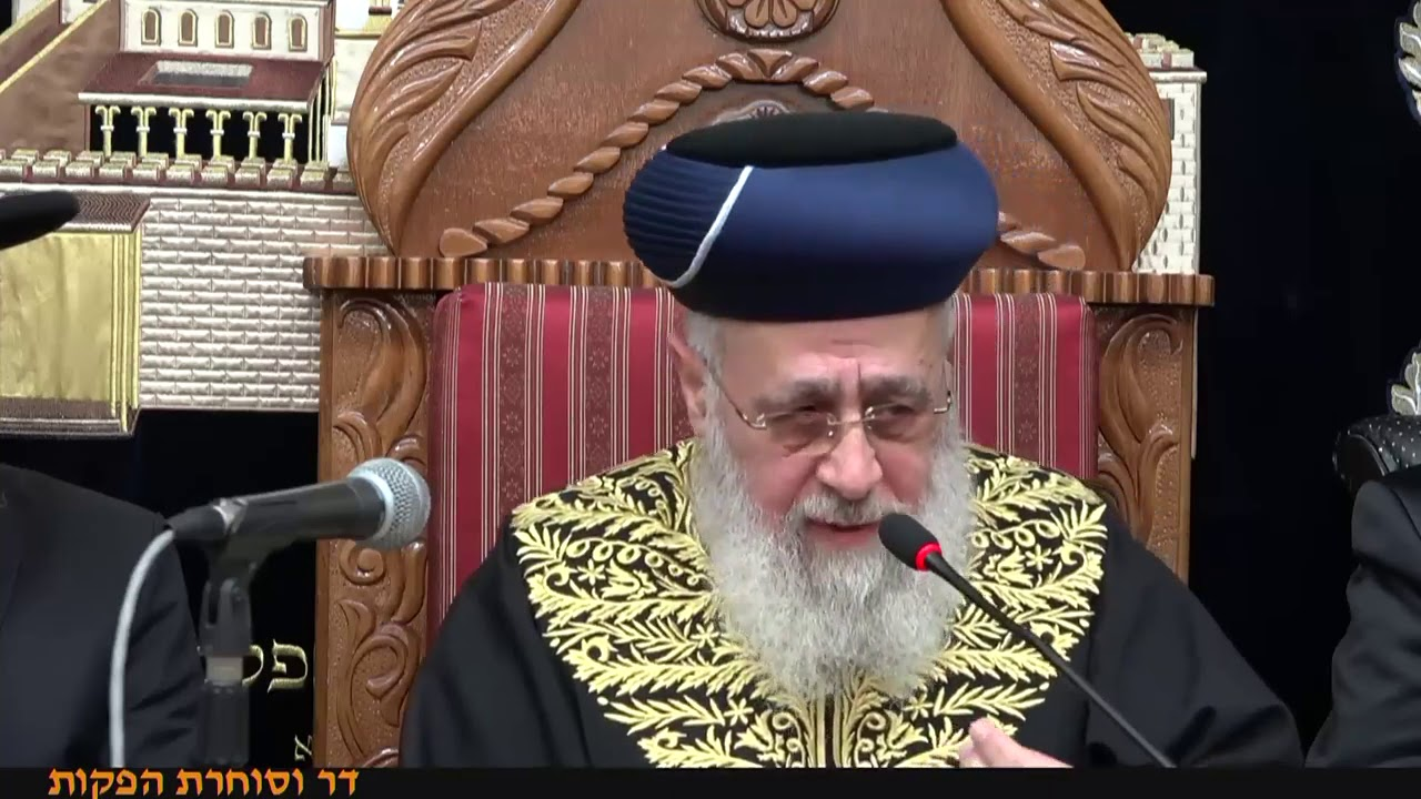 """הראשון לציון הרב יצחק יוסף שליט""""א - שיעור מוצ""""ש פסח תשע""""ט והקבלת פני רבו"""