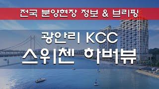 광안리 KCC 스위첸하버뷰 분양정보 및 분석 브리핑
