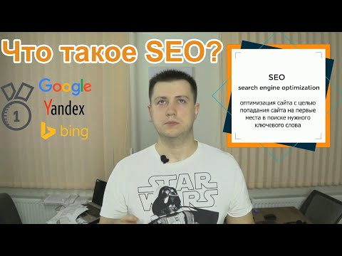 Going forward, the output of the top - SEO / SEM