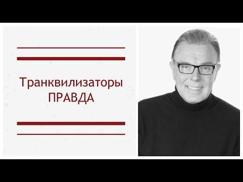 Транквилизаторы ПРАВДА