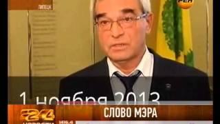 Мэра Липецка поймали на лжи
