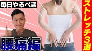 腰痛の人が毎日やるべきストレッチ3選!