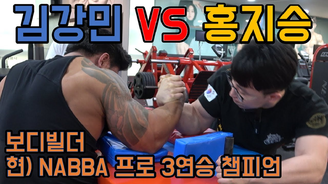 [팔씨름] 와.. 이번 상대 너무 강력하다! 보디빌더 김강민 vs 홍지승