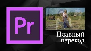 как сделать плавный переход в видео adobe premiere pro