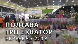 Полтава, ТРЦ Екватор (березень 2018)
