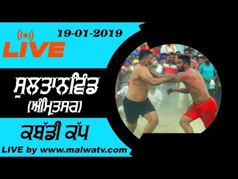 SULTANWIND (Amritsar)  ਕਬੱਡੀ ਕੱਪ / KABADDI CUP - [19 Jan 2019] 🔴 Live Streamed Video