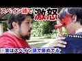 【ドッキリ】外国人に激怒されてるけど実は翻訳するとめちゃくちゃ動画褒められるドッキリwww