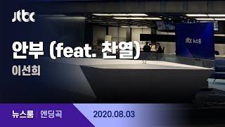8월 3일 (월) 뉴스룸 엔딩곡 (BGM : 안부 (feat.찬열) - 이선희) / JTBC News