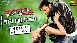 Lyrical : First Time To Pain   Official Lyric   Prem Kumar   Anubhav, Tamanna