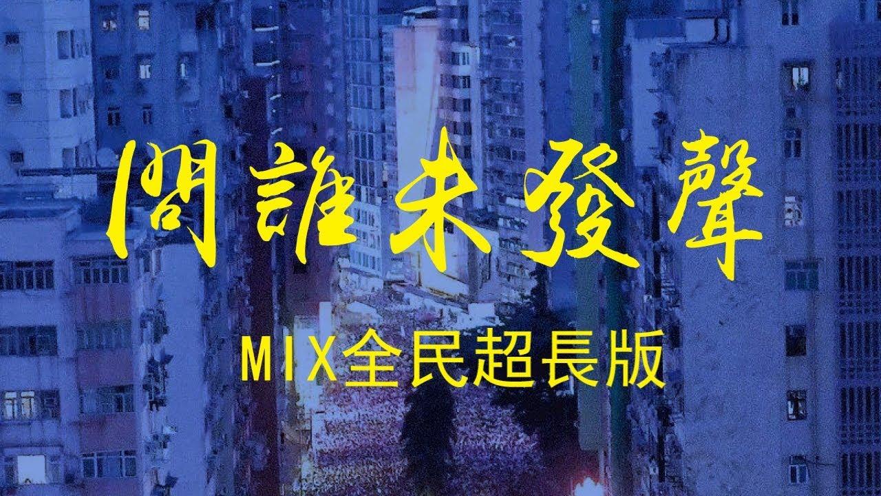【問誰未發聲】歌詞 Mix全民超長版 粵+國+臺+英 口琴+小童+學生+市民 Do you hear the people sing? - YouTube