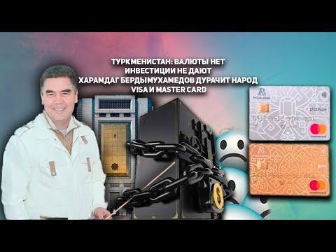 Туркменистан: Валюты Нет Инвестиции Не Дают Харамдаг Бердымухамедов Дурачит Народ Visa и Master Card