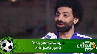 شبيه محمد صلاح يتحدث لكاميرا اكسترا تايم