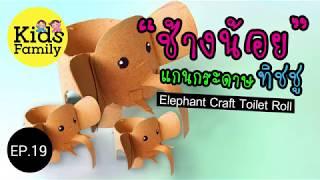 ของเล่นจากแกนกระดาษทิชชู่ ช้างกระดาษ ของเล่นเด็ก สิ่งประดิษฐ์ของเล่นเด็ก | Kids Family