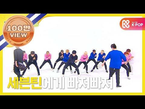 주간아이돌 - (Weekly Idol Ep.222) 세븐틴 Seventeen Ver. 'Super Junior - Sorry, Sorry' Cover dance