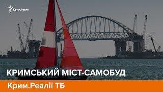 Кримський міст – шлагбаум в Керченській протоці | Крим.Реалії ТБ