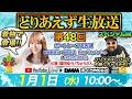 <ボートレース浜名湖1R~4R>とりあえず生放送新年SP 第48回 (2020/01/01)【篠田ゆう&ちゅうさん】