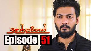 Ilandariyo - ඉලන්දාරියෝ | Episode 51 | 22 - 03 - 2021 | Siyatha TV Thumbnail
