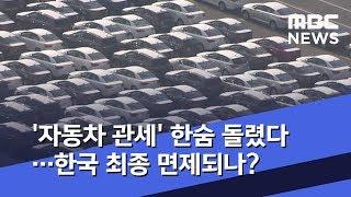 자동차 관세 한숨 돌렸다…한국 최종 면제되나 20190…