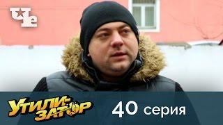 Утилизатор 40