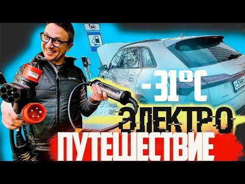 Audi E-tron в МИНУС 31ºC 🥶 Путешествуем На Электромобиле В МОРОЗ