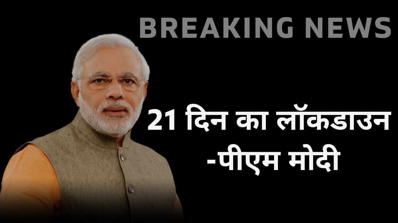 PM Narendra Modi announces 21 Day Lockdown | $2 Trillion for Crisis fund | FB will buy 10% in Jio