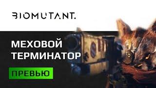 Biomutant. 10 вещей, которые неплохо бы знать о надвигающейся игре