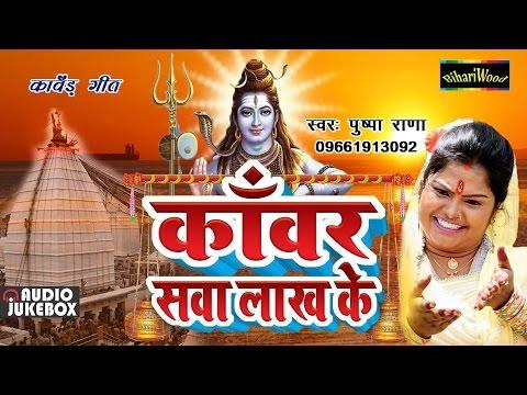 Kawar Sawa Lakh ke - कांवर सवा लाख के - Pushpa Rana - New Kawar Song 2016 - Latest Bhojpuri Songs