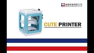 CUTE 可愛機 3D列印機退料  操作影片