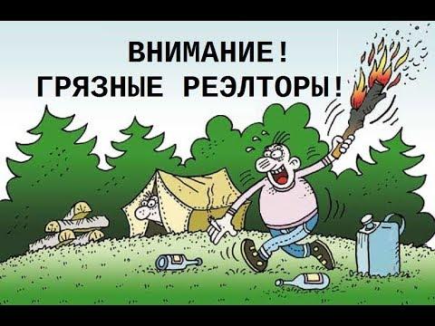 ОСТОРОЖНО! Грязные реэлторы! АН Ялтинская Недвижимость.