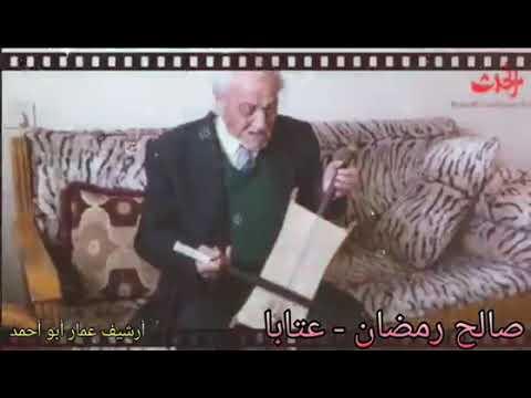 صالح رمضان عتابا Youtube