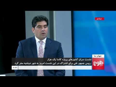 JAHAN NAMA: President Ghani's Trip to Tajikistan Discussed