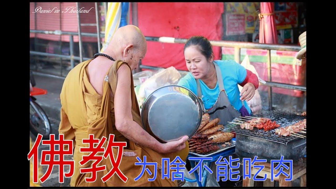中国佛教为什么不能吃肉?荤是肉吗?原始佛教可以吃肉吗?印度的禅宗初祖是谁?中国的禅宗初祖是谁?