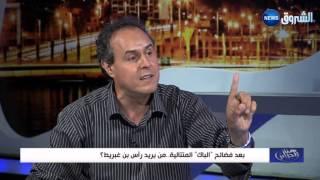 """عدد (2015/6/9) من هنا الجزائر: بعد فضائح """"الباك"""" المتتالية من يريد رأس بن غبريط ؟"""
