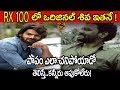 Rx 100 Original Love Story Facts   RX 100 Movie Original Shiva Love Story Details   Tollywood Today