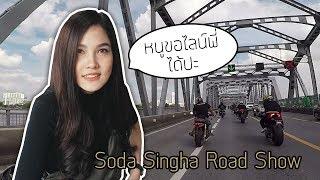 เจอสาวขอไลน์-ในงาน-soda-singha-road-show