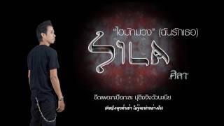 ไฮมักมวง (ฉันรักเธอ) - แต้ ศิลา Tae Sila [Official Audio]