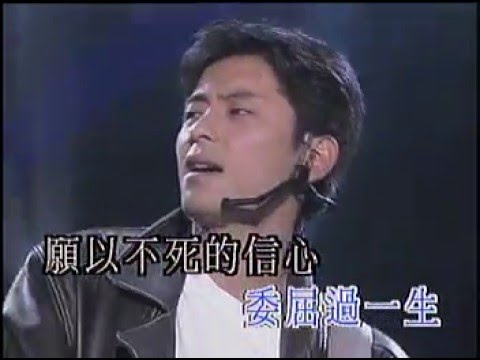 HK Music TVB Anniversary 王傑  誰名浪子心