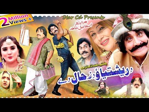 Pashto Comedy Dram DA RISHTIYAO DAGHA HAAL DE - Ismail Shahid - Pushto Mazahiya Drama