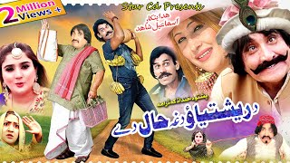 pashto comedy dram da rishtiyao dagha haal de ismail shahid pushto mazahiya drama