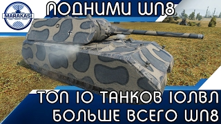 ТОП 10 ТАНКОВ НА КОТОРЫХ БОЛЬШЕ ВСЕГО ДАЮТ WN8 (10 ЛВЛ) World of Tanks