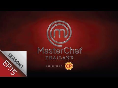 [Full Episode] MasterChef Thailand มาสเตอร์เชฟประเทศไทย Season1 EP.15